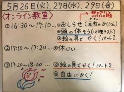 5月25日(火)~29日(金)のアトリエ・ポタジェ