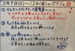 3月9日(火)~12日(金)のアトリエ・ポタジェ