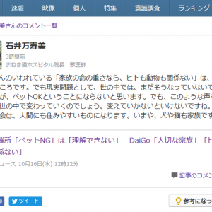 ■ Yahoo の記事 DaiGoさんの台風避難所「ペットNG」にコメントしました。#Yahoo
