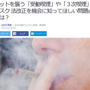 ■Yahoo!ニュース ペットを襲う「受動喫煙」や「3次喫煙」のリスク 法改正を機会に