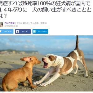 ■Yahoo!ニュース 発症すれば致死率100%の狂犬病が国内で14年ぶりに 犬の飼い主がすべき