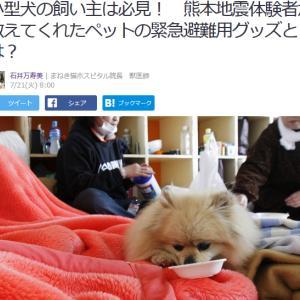 ■Yahoo!ニュース 小型犬の飼い主は必見! 熊本地震体験者が教えてくれたペットの緊急避難