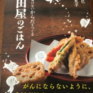 ■がん なぜ、お米をあげるとよくないのか? #がん#和田屋のごはん