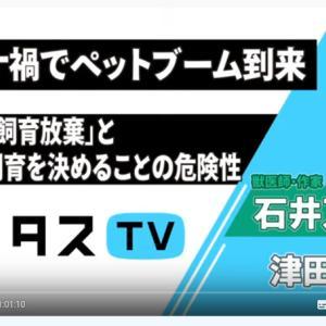 ■津田大介さんのポリスタTVに コロナ禍でペットブーム到来 増える飼育放棄#ポリスタ