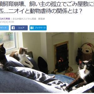 ■Yahoo!ニュース 多頭飼育崩壊、飼い主の孤立でごみ屋敷に猫30匹...ニオイと動物虐待