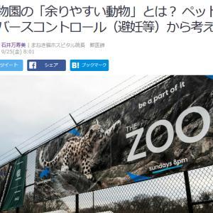 ■Yahoo!ニュース 動物園の「余りやすい動物」とは? ペットのバースコントロール(避妊等)