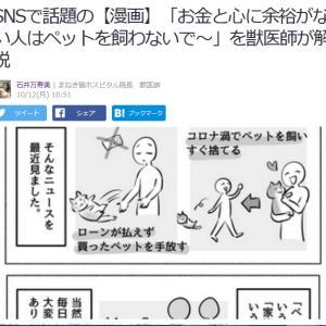 ■Yahoo!ニュース SNSで話題の【漫画】「お金と心に余裕がない人はペットを飼わないで〜」