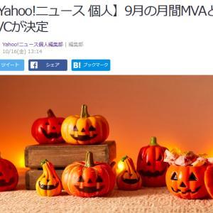 ■祝 賞をいただきました!Yahoo!ニュース個人から月間MVA #Yahoo