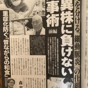■サンデー毎日  変異株に負けない食事術 和田洋巳先生