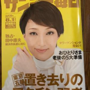■サンデー毎日  変異株に負けない食事術(後編) 和田洋巳先生