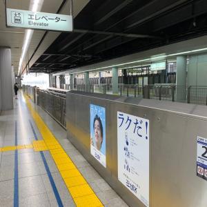 ★大阪へ移動、どう変わっているか?