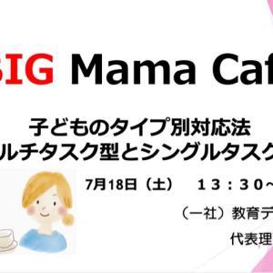 ★マルチタスクとシングルタスクの判定 @BIG  Mama Cafe