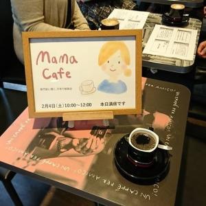 ★本日 8月1日AM9時より <9月Mama Cafe> 受付開始