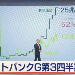 ソフトバンクG の株は一生ホールド(*´▽`*)