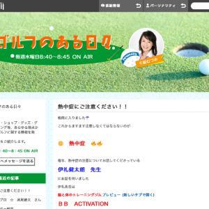 熱中症にご注意ください!!FM香川