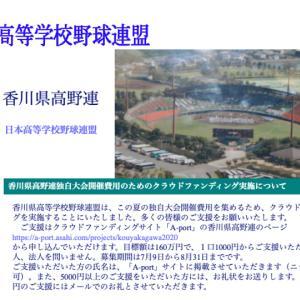 香川県高校野球の独自大会開催にご支援を!