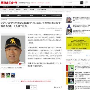 川村コーチありがとうございました。