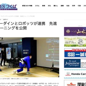 ロボットスーツ・トレーニング!?