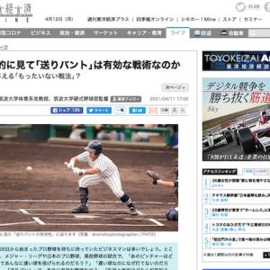 統計学から見る野球!面白いですよ。