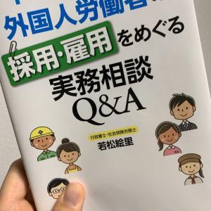 【書籍購入】外国人雇用関係者の方は読んでみてはいかがでしょうか