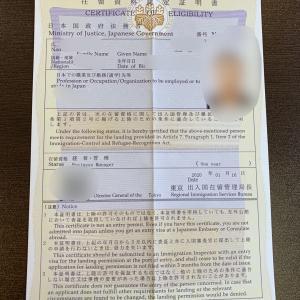 【経営・管理】在留資格認定証明書発行されました