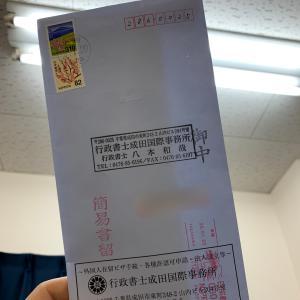 【技・人・国】在留資格認定証明書届きました
