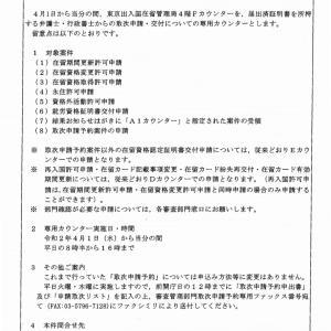 【東京入管】取次者向けにカウンターが開設されました