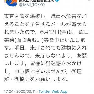 【危険】東京入管に爆破予告が出ております