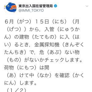 【東京入管】金属探知機によるチェックが始まります