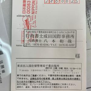 【朗報】入管からの許可見込みハガキが届きました