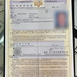 【久しぶり】在留資格認定証明書が届きました