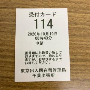 【安定の】千葉入管へ申請、そして留学生帰国困難者について取り扱い変更
