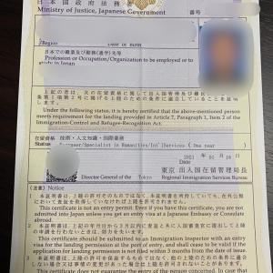 【審査期間3ヶ月】認定証明書が発行されました