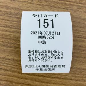 【多混み】千葉入管へ申請してきました
