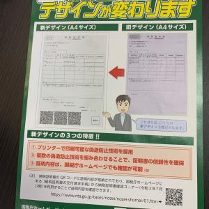 【税務署】納税証明書の紙質が残念なことに
