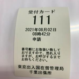 【お盆】夏季休業日のお知らせ