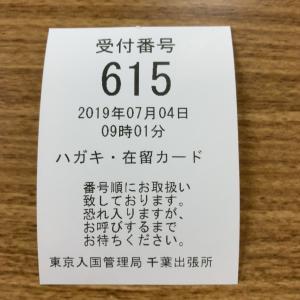 【連日の朗報】上申書を添付して在留期間3年許可