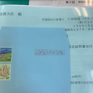 【代わりの書類】在留期間更新をする際に課税証明書が取得出来ない問題について