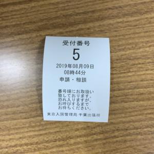 【お盆前】千葉入管へ書類申請でした