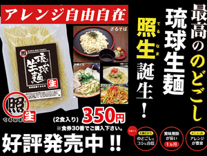 【待望の「琉球生麺」販売開始!】