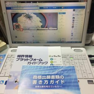 沖縄県発明協会へ。