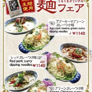 【琉球生麺×カフェくるくま】
