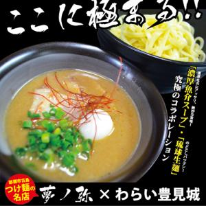 「夢ノ弥×琉球生麺」夢のコラボ!