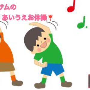 『あいうえお体操』全録音完了!
