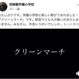 四條畷学園小学校のユニーク動画=(^.^)=