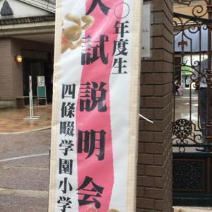 えー(O_O)四條畷学園小学校の説明会!行けないのぉー(O_O)