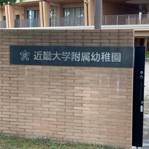 久々に近畿大学附属幼稚園へ(^O^)