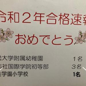 奈良学園小学校⭐︎合格!