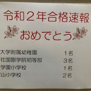帝塚山小学校⭐︎合格!