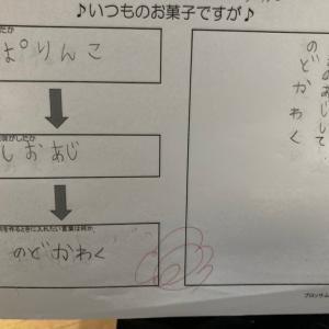 夏期レッスン❤︎2年生の俳句『いつものお菓子ですか』( ^ω^ )